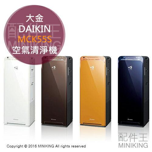 【配件王】日本代購 白/棕 一年保 DAIKIN 大金 MCK55S 加濕空氣清淨機 13坪 PM2.5