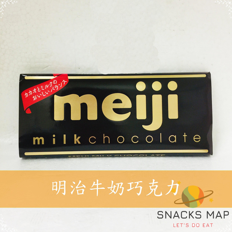 〔SNACKS MAP 零食地圖〕MEIJI 明治  可可脂 牛奶巧克片  黑巧克力片