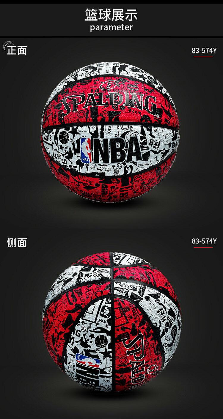 新店五折 籃球 室外球 七號球 7號籃球 斯伯丁籃球NBA涂鴉街頭7號七號室外耐磨橡膠材質73-722Y176Y