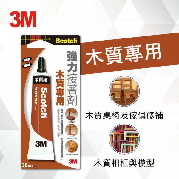 3M 6625N 木質 強力接著劑 30ml