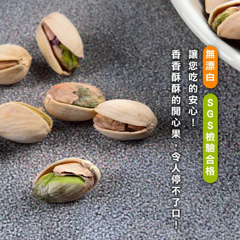 美國自然開殼開心果220公克【每日優果】 2