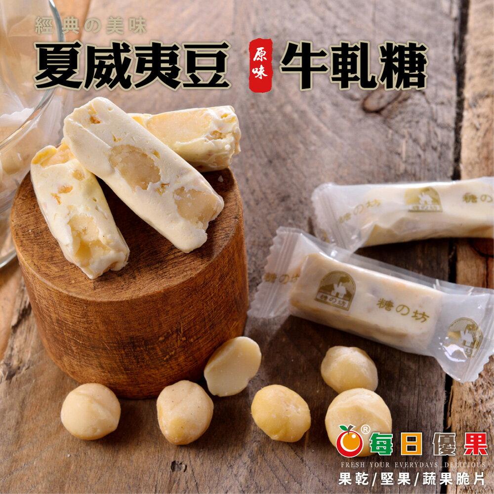 夏威夷豆牛軋糖大包裝500公克 【每日優果】
