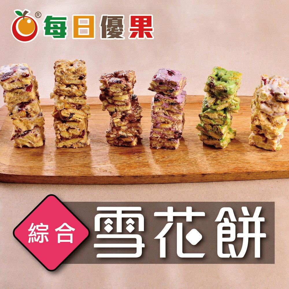 雪花餅275G【每日優果】共7種口味