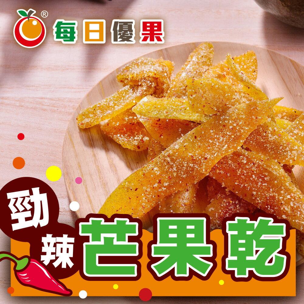 勁辣芒果乾大包裝300公克【每日優果】 - 限時優惠好康折扣