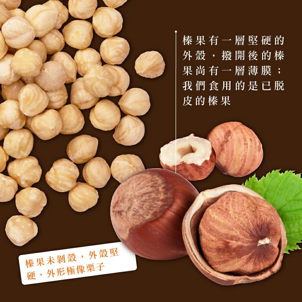 烘焙蜜汁榛果280公克【每日優果食品】 2