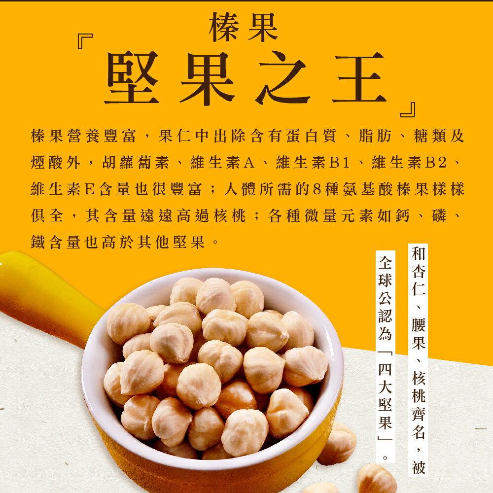 烘焙蜜汁榛果280公克【每日優果食品】 3