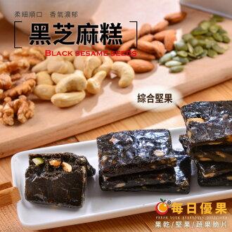 養生綜合堅果黑芝麻糕250公克【每日優果】