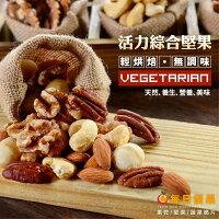活力綜合堅果大包裝580公克【每日優果】-每日優果食品-美食甜點推薦