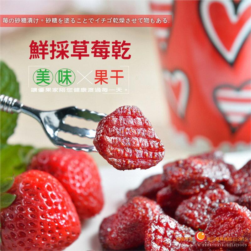 鮮採草莓乾250公克【每日優果】