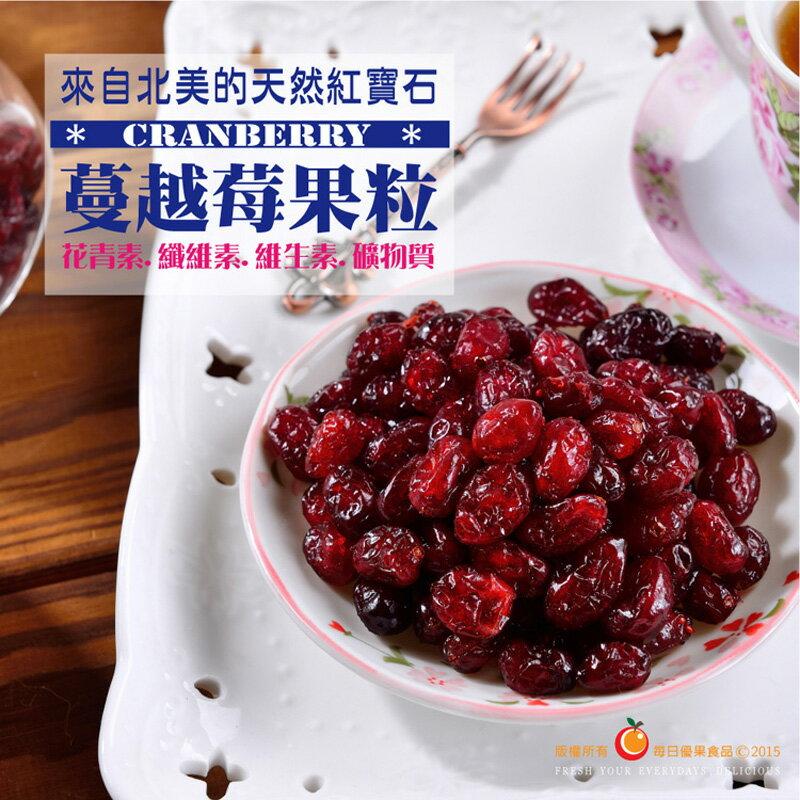 特級蔓越莓果粒300公克【每日優果】