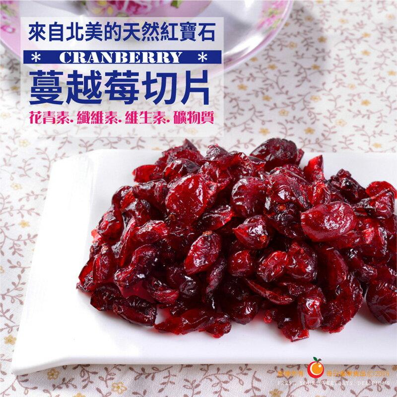 特級蔓越莓切片300公克【每日優果】