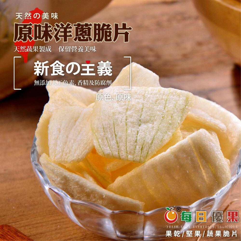 原味洋蔥脆片80公克【每日優果】