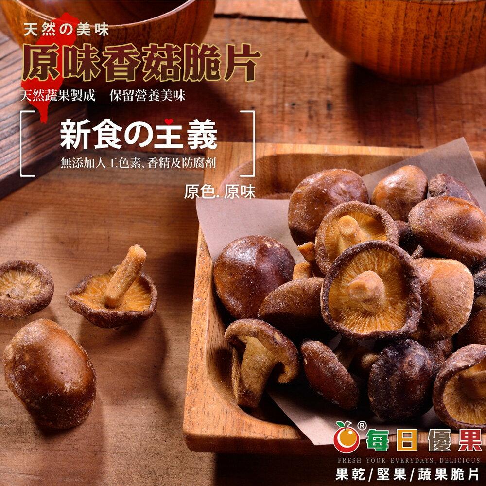 香菇脆片100公克【每日優果】