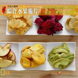 綜合水果脆片120公克【每日優果】