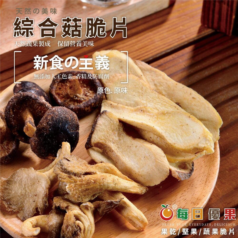 綜合菇脆片100公克【每日優果】 0