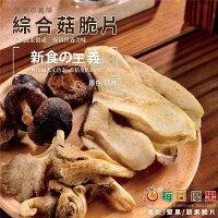 綜合菇脆片100公克【每日優果】