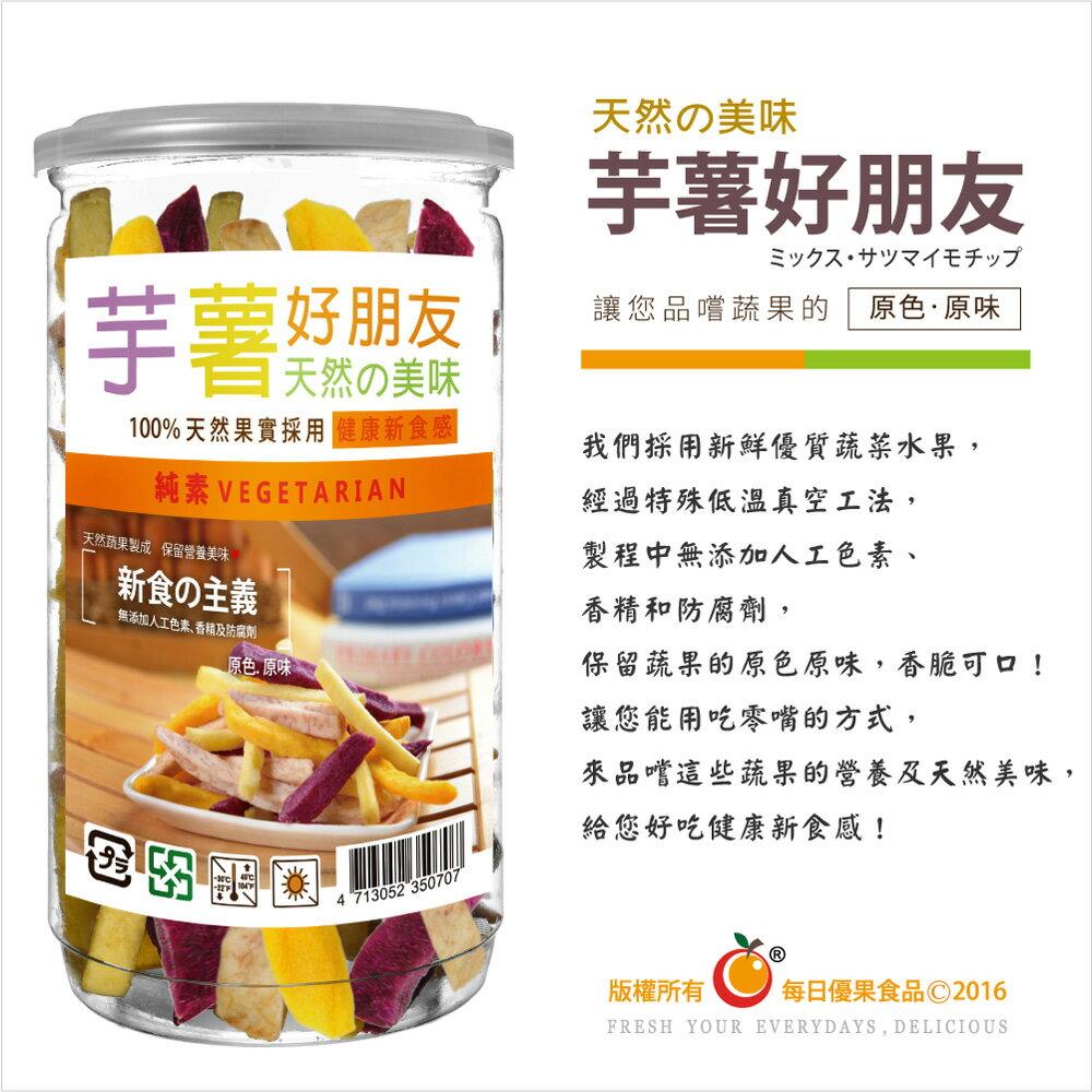 罐裝芋薯好朋友160公克【每日優果】