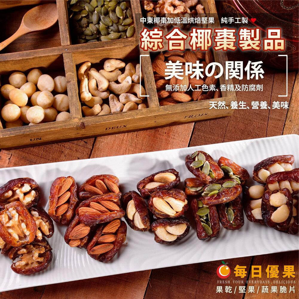 綜合手工椰棗製品大包裝500公克【每日優果】