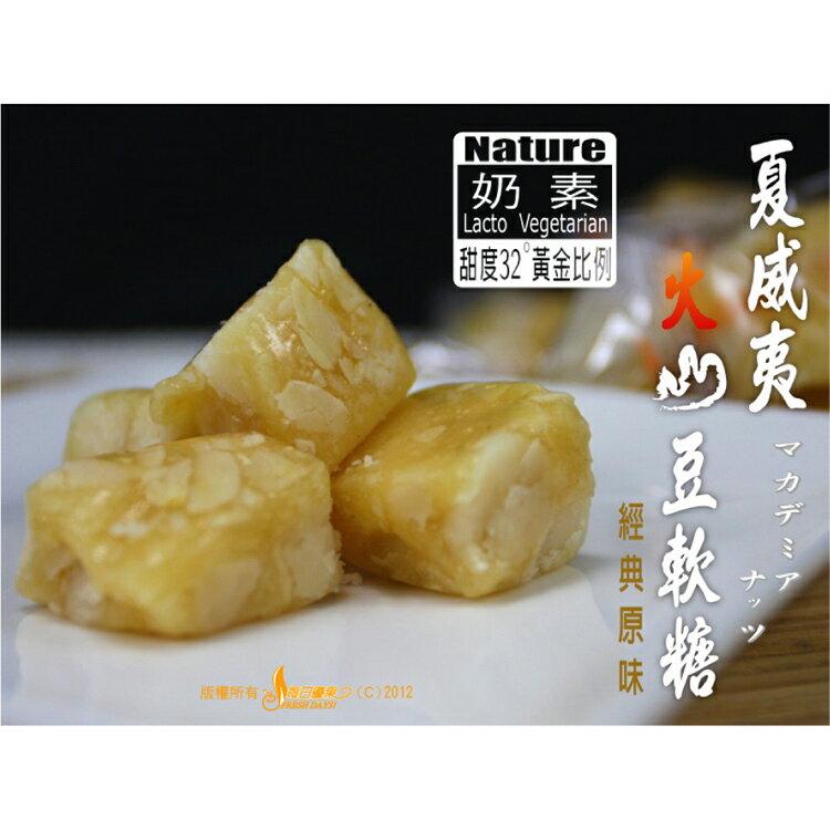 原味夏威夷豆軟糖大包裝500公克 【每日優果】