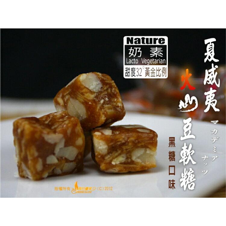 黑糖夏威夷豆軟糖大包裝500公克【每日優果】