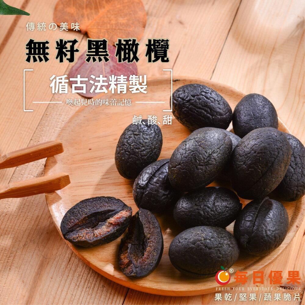 去籽黑橄欖〈中藥味〉350公克【每日優果】