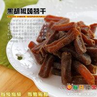 高纖黑胡椒蒟蒻干250公克【每日優果】 0