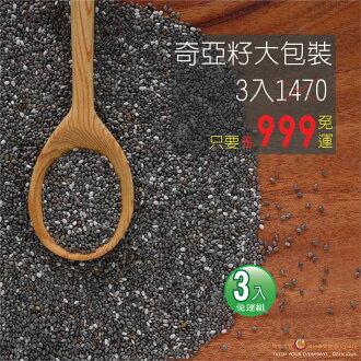 奇亞籽(奇異子)大包裝3入999免運組【每日優果】