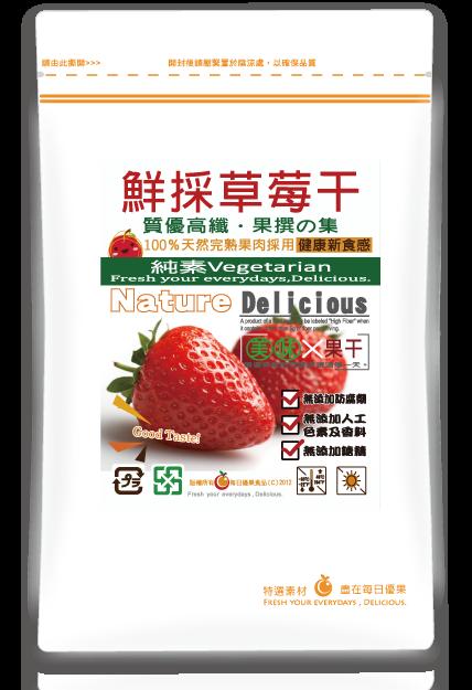 鮮採草莓乾隨手包135公克【每日優果】