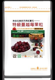 特級蔓越莓果粒隨手包135公克【每日優果】