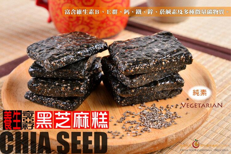養生奇亞籽黑芝麻糕大包裝 600公克【每日優果】