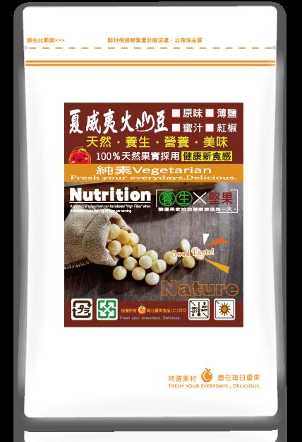 原味烘培夏威夷豆隨手包120公克~每日優果~