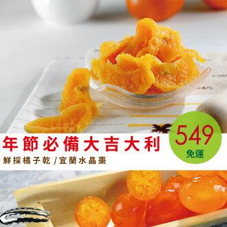 年節必備大吉大利!宜蘭水晶棗&鮮採橘子乾大包裝組合,549元免運!【每日優果】