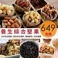 每日優果 綜合堅果 活力 養生 果實 黑豆