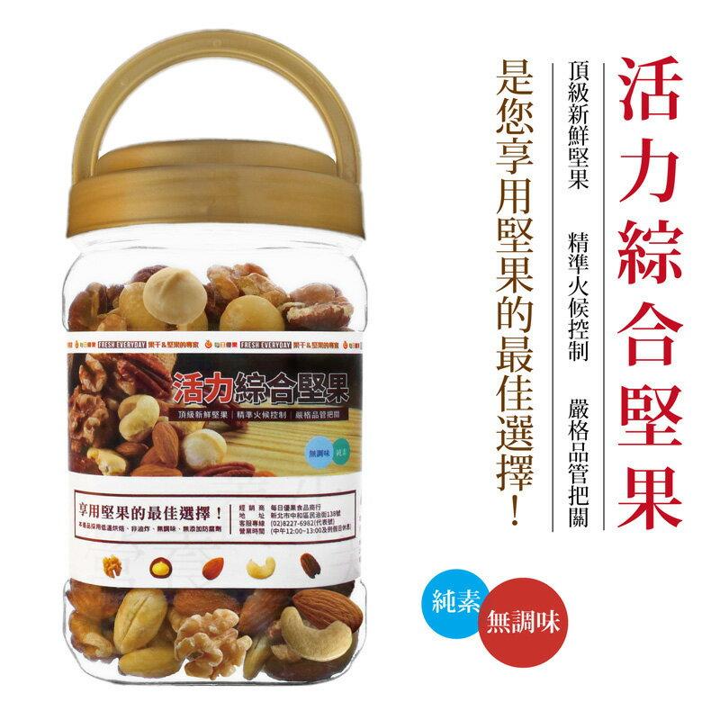 ★罐裝活力綜合堅果350公克【每日優果】 1