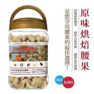 罐裝原味烘培腰果400公克【每日優果】