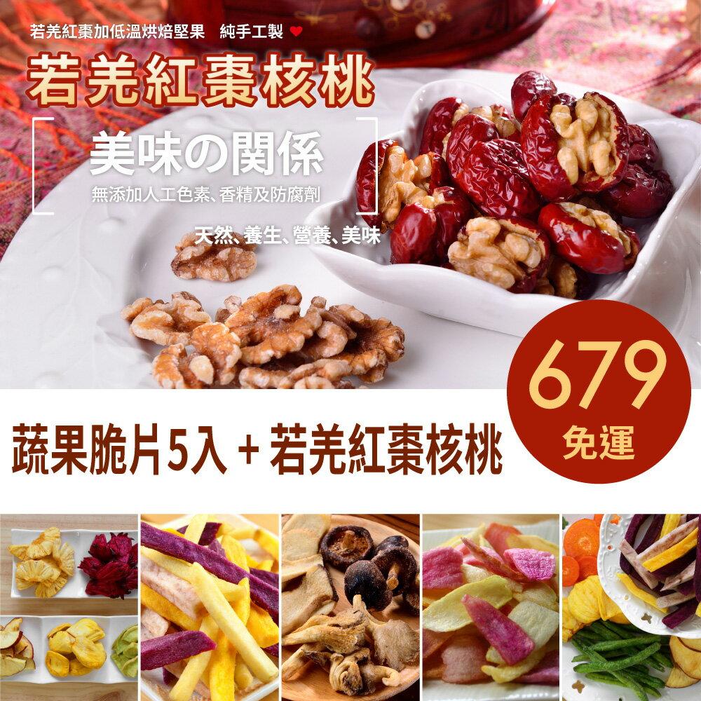 若羌紅棗+29種蔬果! 卡滋脆片5包