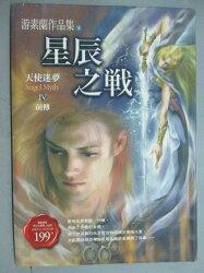 【書寶二手書T4/一般小說_GJC】星辰之戰_游素蘭