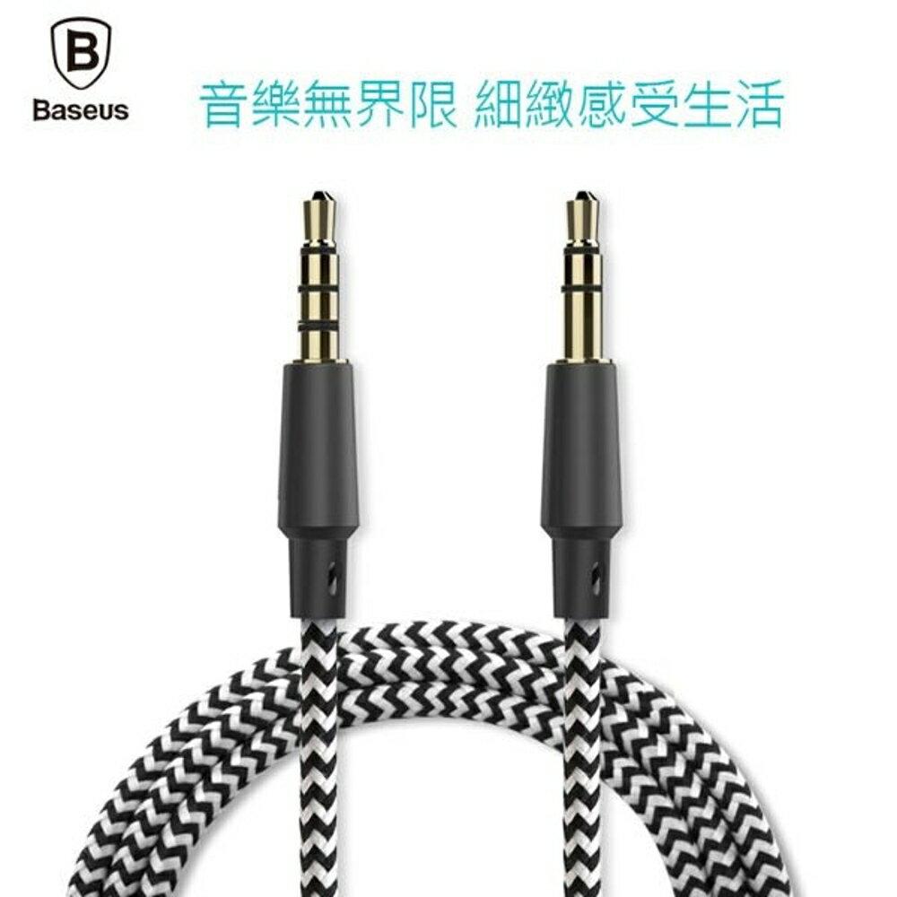 【Love Shop】Baseus倍思 B35 Sing 公對公音頻線 音源線