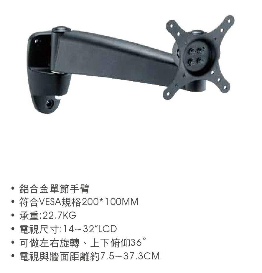 AviewS-CMW-131 / 鋁合金液晶壁掛架 / 台灣製造 1