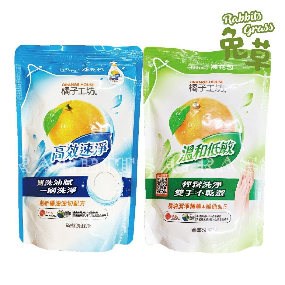 兔草 橘子工坊 碗盤洗滌液 補充包430ml : 高效速淨、溫和低敏