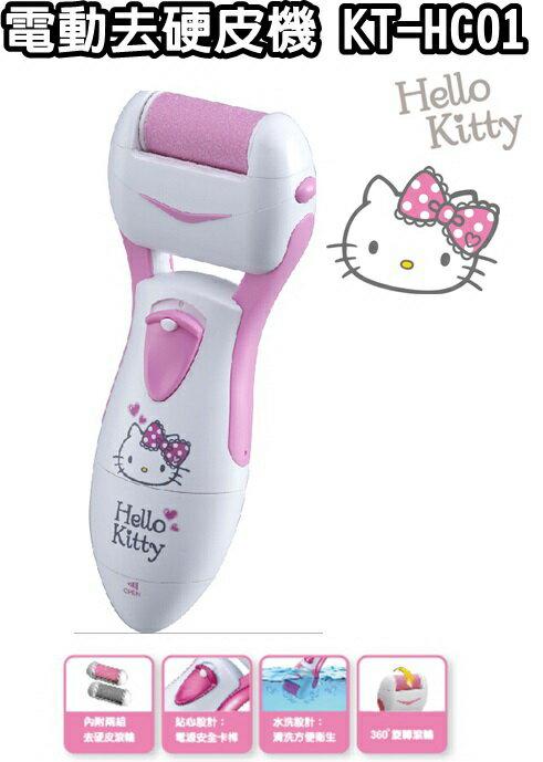 【Hello Kitty】電動去硬皮機KT-HC01 保固免運-隆美家電
