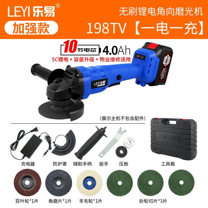 鋰電角磨機 樂易無刷充電式角磨機多功能切割打磨砂輪拋光機鋰電池角向磨光機『XY20155』