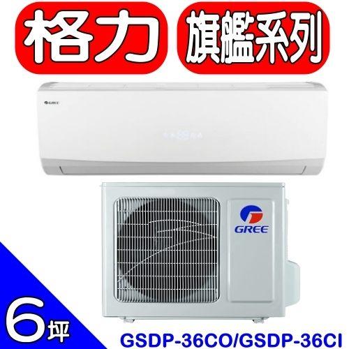 GREE格力【GSDP-36CO/GSDP-36CI】《變頻》分離式冷氣