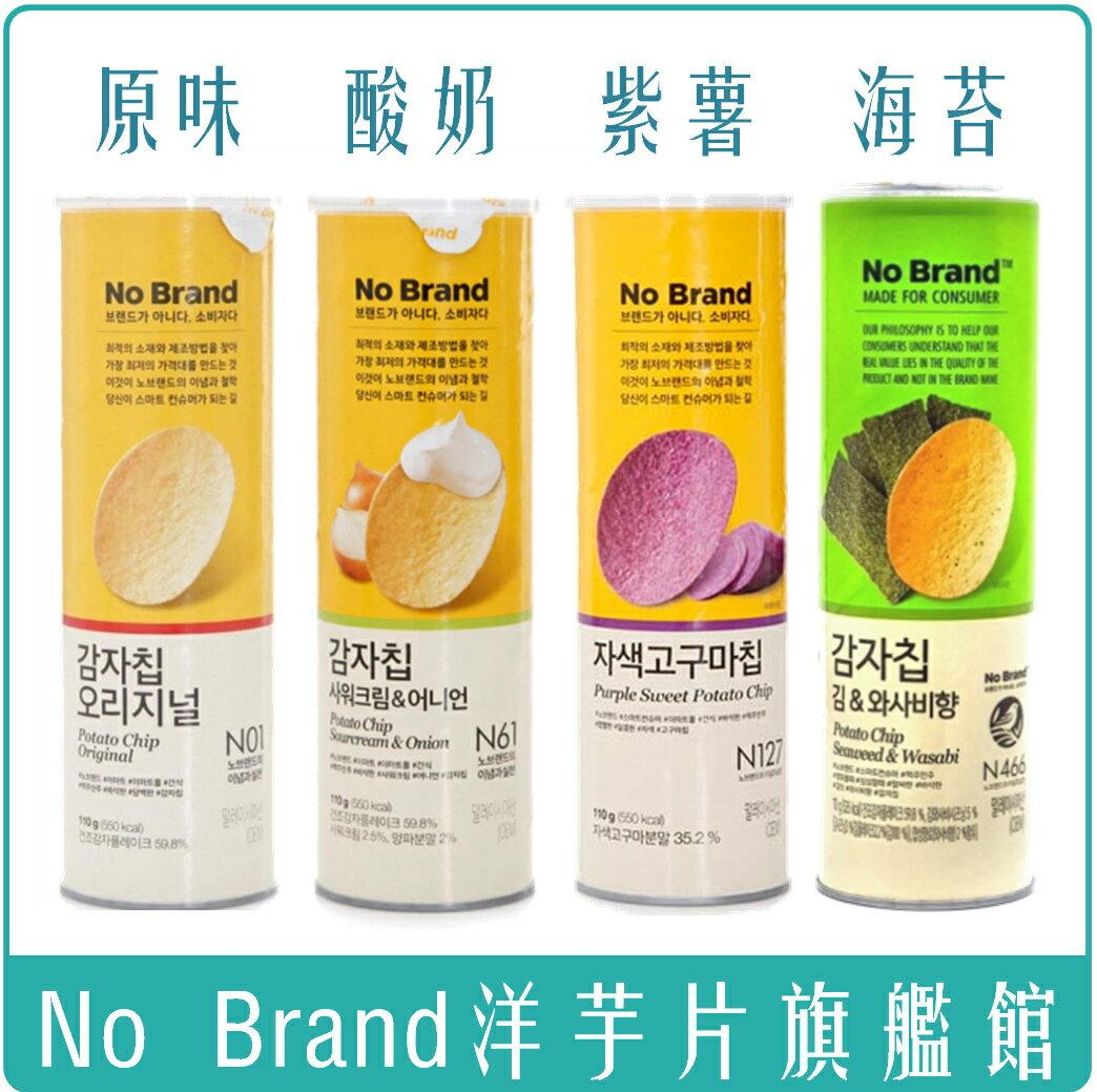 《Chara 微百貨》 韓國 No Brand 紫薯 洋芋片 洋蔥 紫薯片 酸奶 海苔 芥末 原味