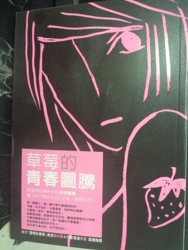 ~書寶 書T5/一般小說_GMQ~草莓的青春圖騰_草莓圖騰