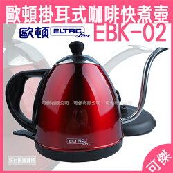 可傑 ELTAC 歐頓 掛耳式咖啡快煮壺 EBK-02 快煮壺 304不鏽鋼材質 對付食品用具疑慮不用怕!