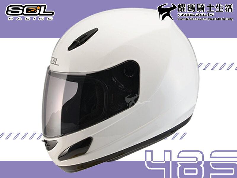 【免運+贈好禮】SOL安全帽 48S 素色 白【都會通勤款】 全罩帽 平價 推薦 『耀瑪騎士生活機車部品』