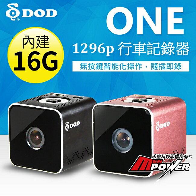 免運費【內建16G】DOD One 1296P Super HD 高畫質 廣角 WDR寬動態 行車紀錄器【禾笙科技】