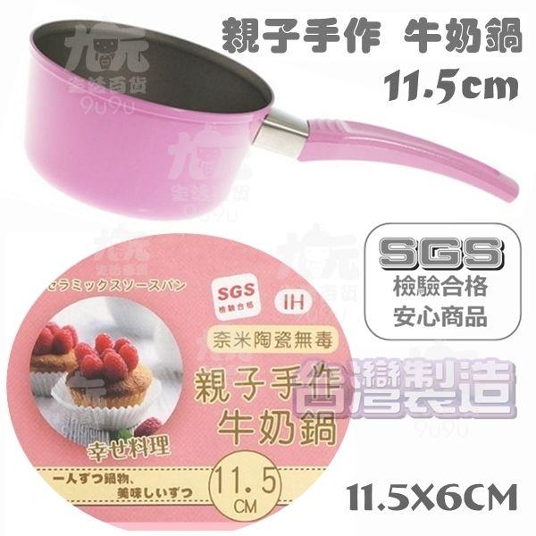 【九元生活百貨】親子手作 牛奶鍋/11.5cm 奈米陶瓷鍋 不沾鍋 單柄鍋