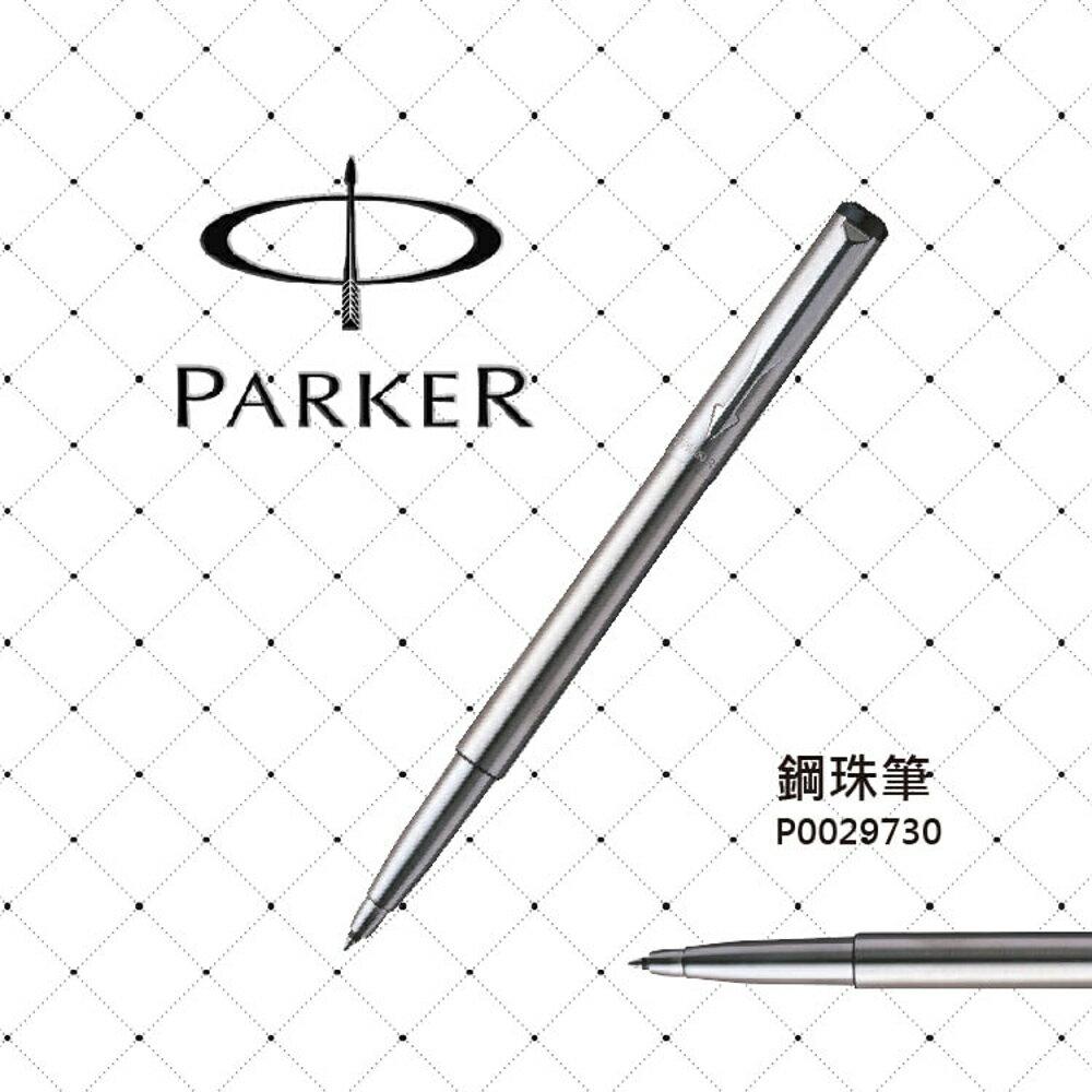 派克 PARKER VECTOR 威雅系列 鋼桿 鋼珠筆 P0029730 0